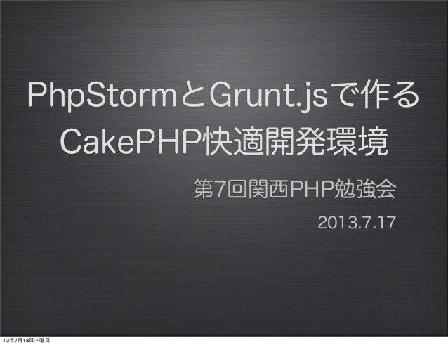 PhpStormとGrunt.jsで作る CakePHP快適開発環境 第7回関西PHP勉強会   2013.7.17 13年7月18日木曜日