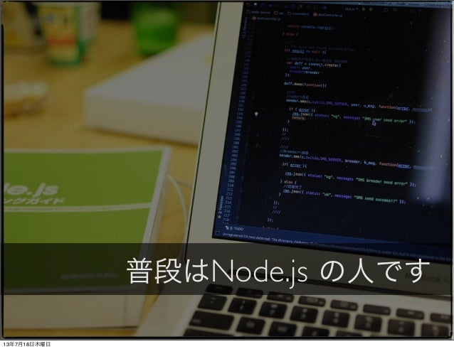 PhpStormとGrunt.jsで作るCakePHP快適開発環境  Slide 3