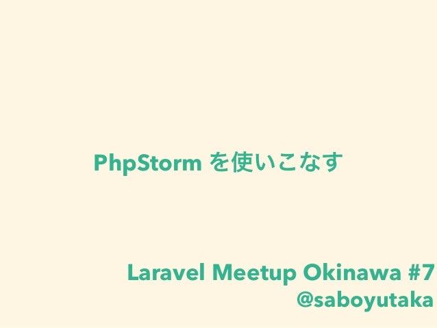 PhpStorm Laravel Meetup Okinawa #7 @saboyutaka