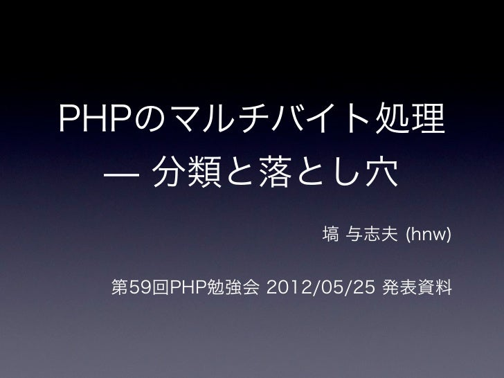 PHPのマルチバイト処理  ̶ 分類と落とし穴                 塙 与志夫 (hnw) 第59回PHP勉強会 2012/05/25 発表資料