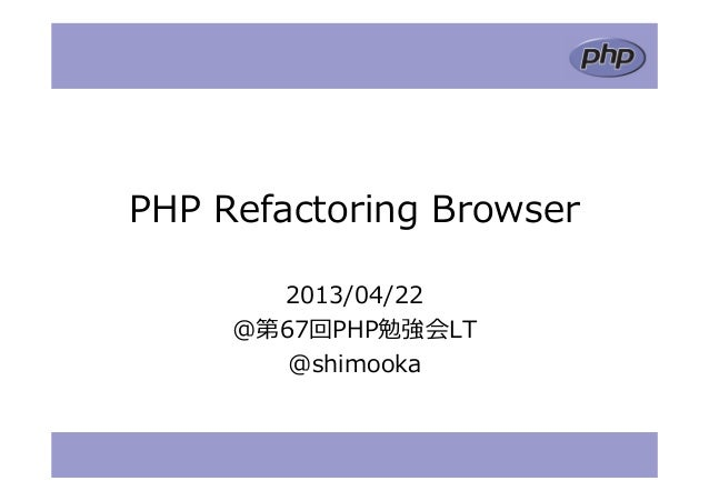 PHP Refactoring Browser2013/04/22@第67回PHP勉強会LT@shimooka