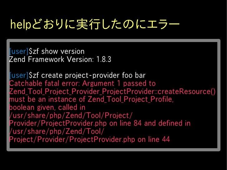 helpどおりに実行したのにエラー  [user]$zf show version Zend Framework Version: 1.8.3 [user]$zf create project-provider foo bar Catchabl...