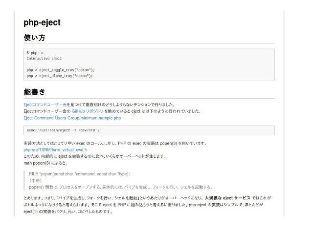 ●    はい、こういう意味での    PHP拡張を紹介していきま    す