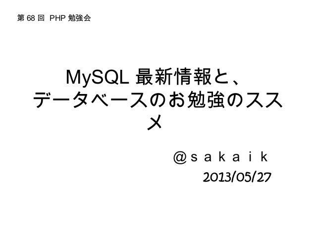 MySQL 最新情報と、データベースのお勉強のススメ@sakaik2013/05/27第 68 回 PHP 勉強会