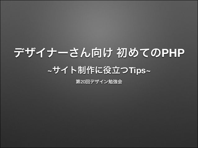 デザイナーさん向け 初めてのPHP ~サイト制作に役立つTips~ 第20回デザイン勉強会