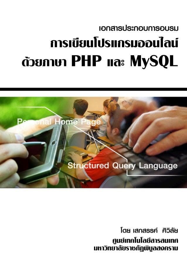 สารบัญ การเขียนโปรแกรมออนไลนดวยภาษา PHP และ MySQL บทนํา บทที่ 1 การใชงานโปรแกรม AppServ ทําความรูจักกับโปรแกรม AppServ...