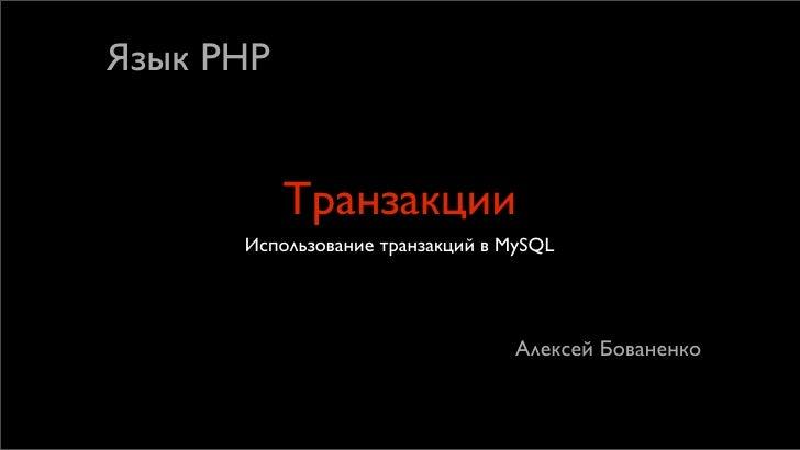 Язык PHP              Транзакции       Использование транзакций в MySQL                                      Алексей Бован...