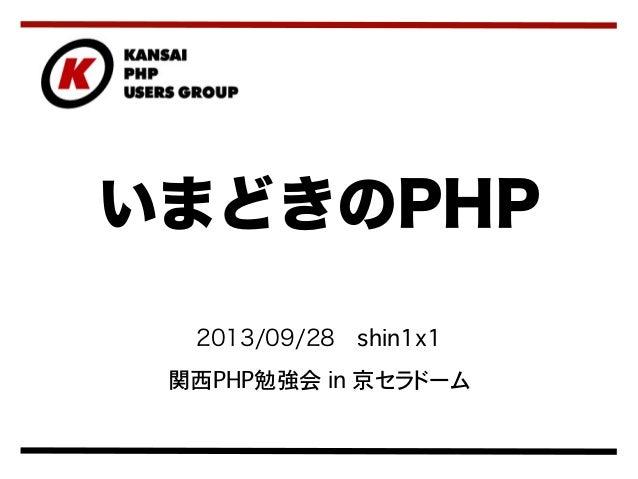 2013/09/28shin1x1 関西PHP勉強会 in 京セラドーム いまどきのPHP