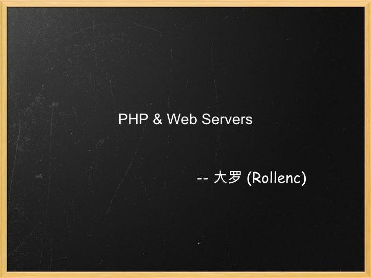 PHP & Web Servers -- 大罗 (Rollenc)