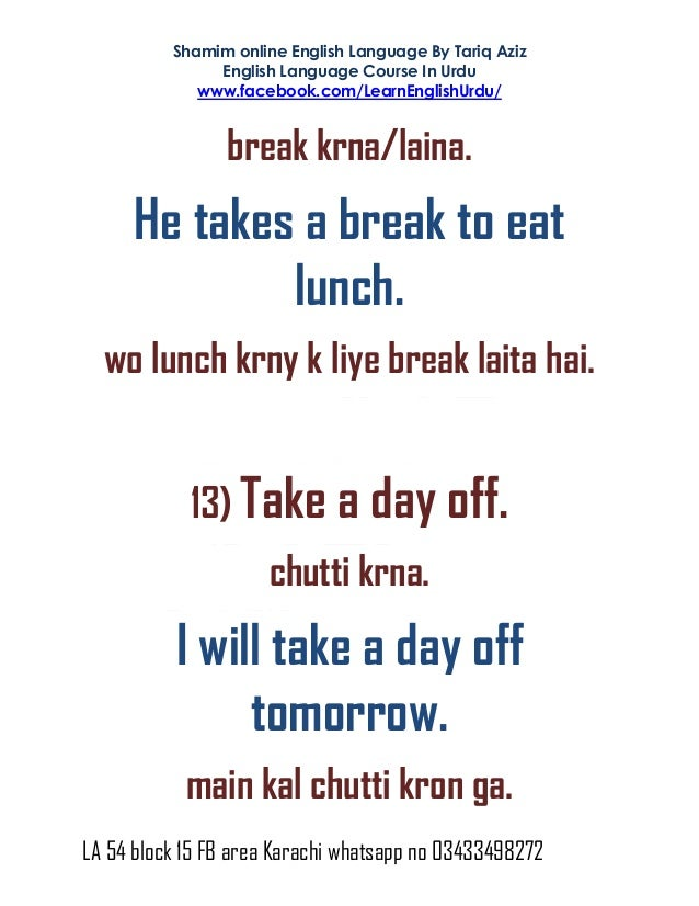 English Phrasal verbs with Urdu meaning and sentence