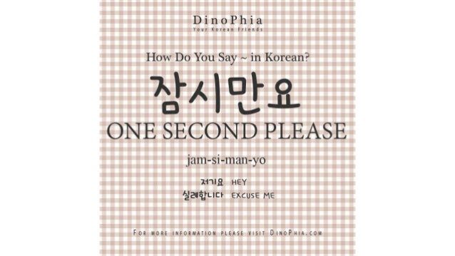 One in korean how to say