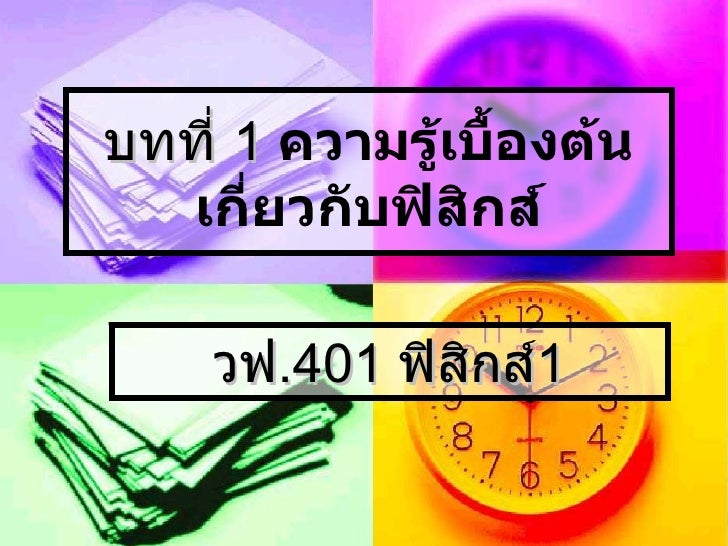 บทที่  1  ความรู้เบื้องต้นเกี่ยวกับฟิสิกส์ วฟ .401  ฟิสิกส์ 1