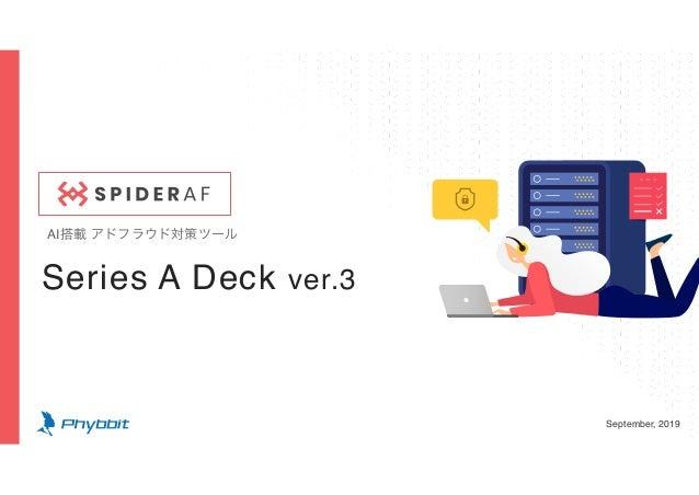 Series A Deck ver.3 September, 2019 AI搭載 アドフラウド対策ツール