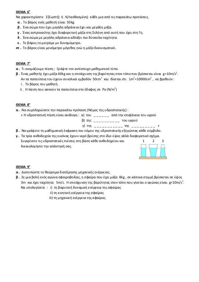 ΘΕΜΑ 6ο Να χαρακτηρίσετε Σ(Σωστή) ή Λ(Λανθασμένη) κάθε μια από τις παρακάτω προτάσεις. α . Το βάρος ενός μαθητή είναι 50kg...