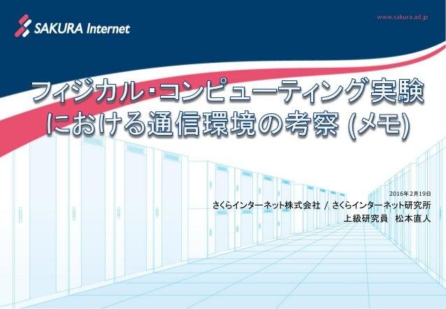 2016年2月19日 さくらインターネット株式会社 / さくらインターネット研究所 上級研究員 松本直人