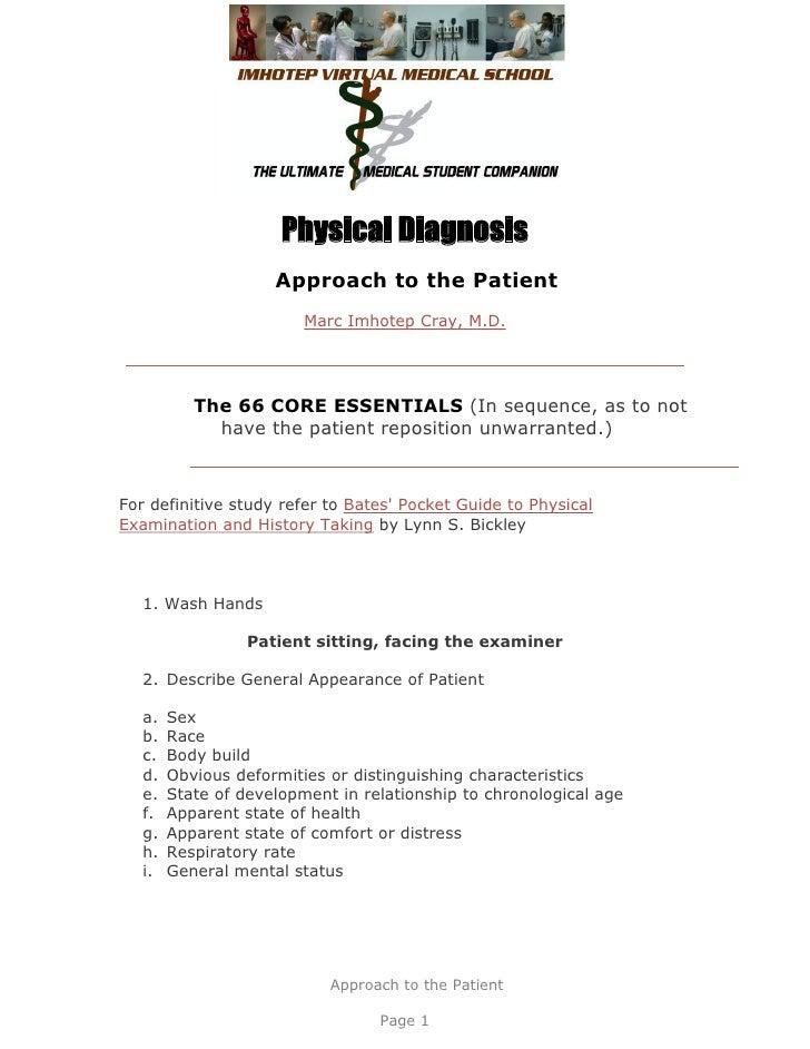 Методические указания по общей
