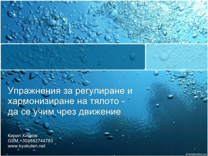 Упражнения за регулиране и хармонизиране на тялото -  да се учим чрез движение  Кирил Хинков GSM +359882744783 www.kyokute...