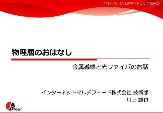 2014/01/10 MF