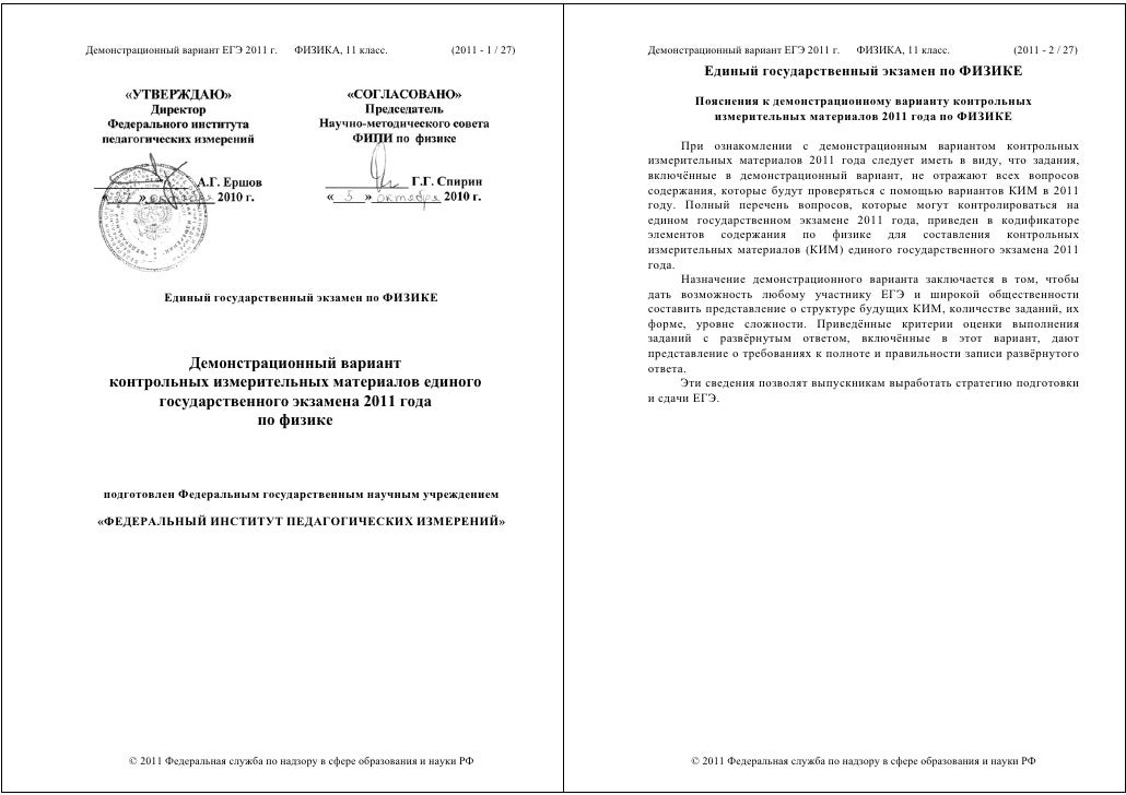 Демонстрационный вариант ЕГЭ 2011 г.    ФИЗИКА, 11 класс.             (2011 - 1 / 27)   Демонстрационный вариант ЕГЭ 2011 ...