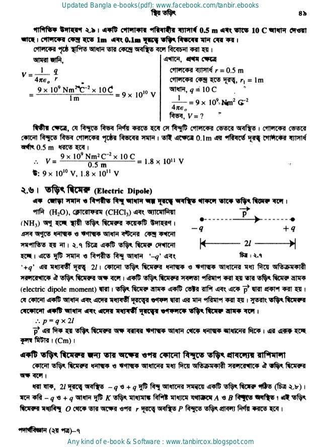 Physics2ndpaper tanbirebooks 58 fandeluxe Choice Image
