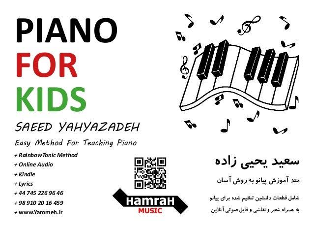 SAEED YAHYAZADEH Easy Method For Teaching Piano زاده یحیی سعید آسان روش به پیانو آموزش متد + RainbowToni...