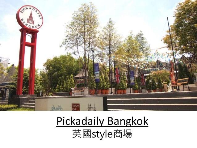 Pickadaily Bangkok 英國style商場
