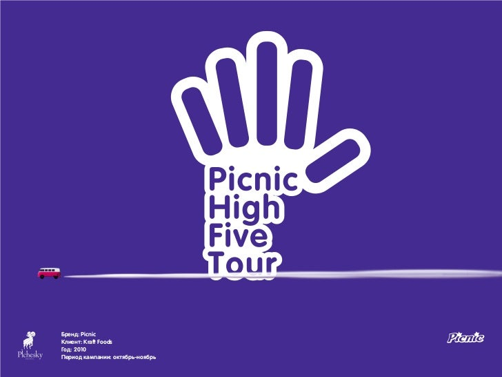 "Кейс ""Picnic High Five Tour"" (c)Ян Оськин. Digital marketing 2010"