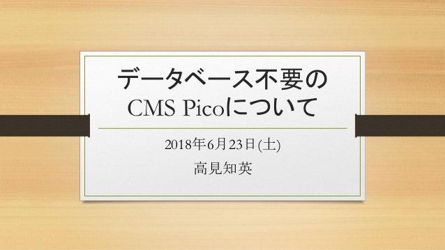 データベース不要の CMS Picoについて 2018年6月23日(土) 高見知英