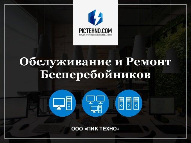 Обслуживание и Ремонт Бесперебойников ООО «ПИК ТЕХНО»