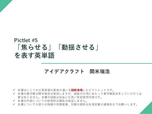 Pictlet #5 「焦らせる」「動揺させる」 を表す英単語 アイデアクラフト 開米瑞浩 ✓ 本書はいくつかの英単語の意味の違いを図解表現したピクトレットです。 ✓ 本書の著作権は開米瑞浩が保持しますが、図版の引用にあたって著作権表記をしてい...