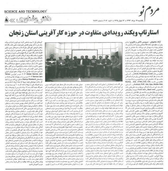 بازتاب خبری استارتاپ ویکند زنجان در روزنامه مردم نو