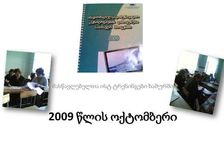 2009 წლის ოქტომბერი<br />მასწავლებელთა ისტ ტრენინგები ხაშურში<br />