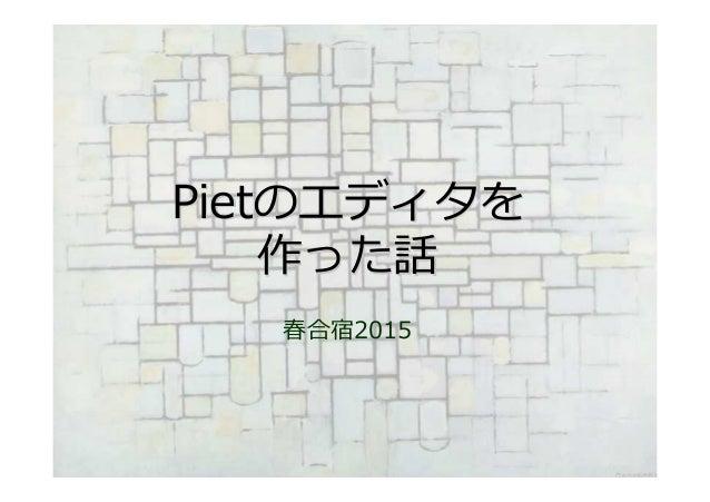 PietPietのエディタをのエディタを 作った話作った話 春合宿2015
