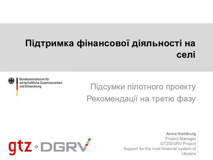 Підтримка фінансової діяльності на селі Підсумки пілотного  проекту Рекомендації на третю фазу