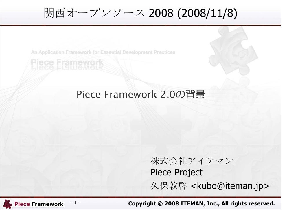 2008 (2008/11/8)      Piece Framework 2.0                      Piece Project                                <kubo@iteman.j...