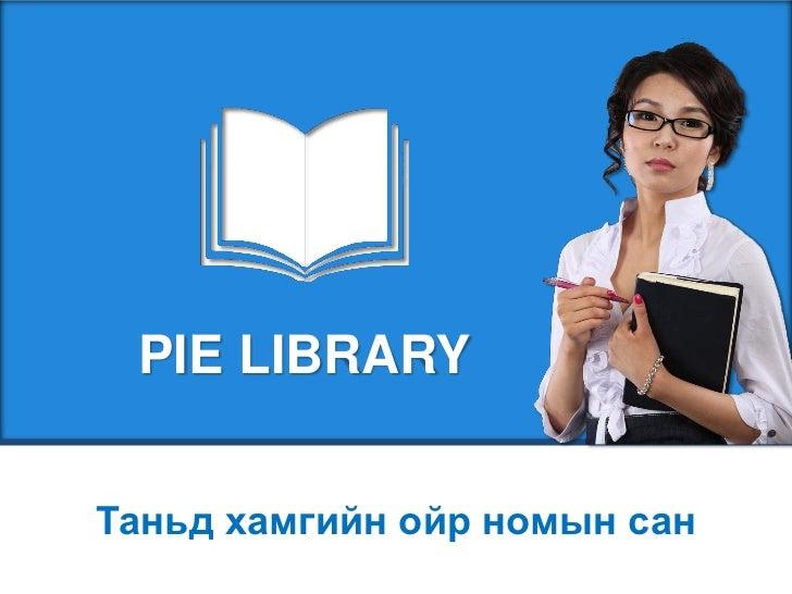 PIE LIBRARYТаньд хамгийн ойр номын сан