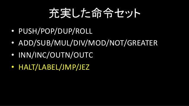 充実した命令セット LABEL <name> JMP <name> JMP <name>するとLABEL <name>に飛ぶ • goto的な