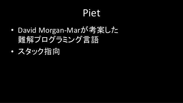 Piet • David Morgan-Marが考案した 難解プログラミング言語 • スタック指向 • 画像がソースコード