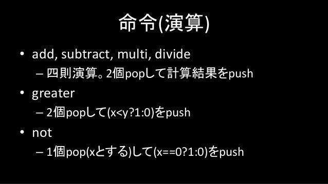 Direction PointerとCodel Chooser • Pietのプログラムは点がソースコード上を 縦横無尽に駆け回ることで実行される • この駆け回り方を決めるのがDPとCC – 点はDirection Pointerの方向に向か...