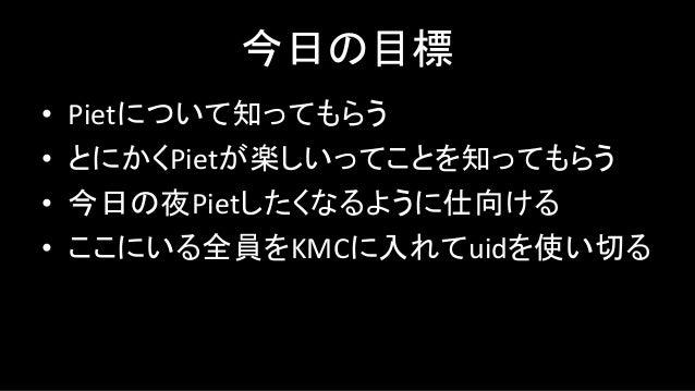 目次 1. Pietについてなんとなく分かる 2. 簡単なプログラムの実装 3. PietでLISP処理系を作る
