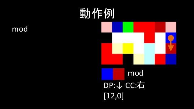 not 動作例 DP:← CC:左 [12,0,1] not