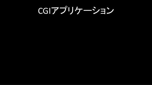 CGIアプリケーション #!/usr/bin/perl print `piet helloworld.png`;