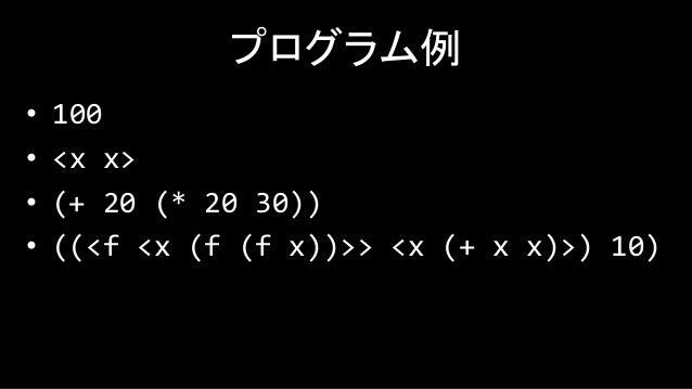 スタックの扱い • 仮想的に2つのスタックを使う – 文字列用と環境用 • スタック上には整数しか保存できないので、 下位2ビットを使って頑張る • 下位ビットを使うとmodが使えて便利 00: 整数 01: 文字 10: 制御用の値 11: ...