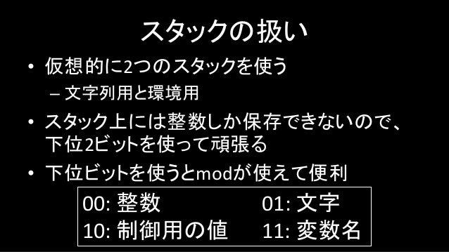 関数 • 入力文字列をそのまま 保存 • 適用されるたびに: – 本体を取り出して置換 – 環境にペアを保存 (<x (+ x x)> 42) ¥ (+ x x) ¥ x 42