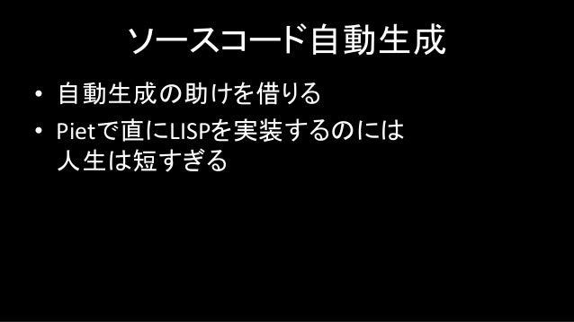 nna774/piet-automata 中間言語PASからPietのソースコードを生成する PUSH 1 DUP ADD PUSH 1 SUB OUTN