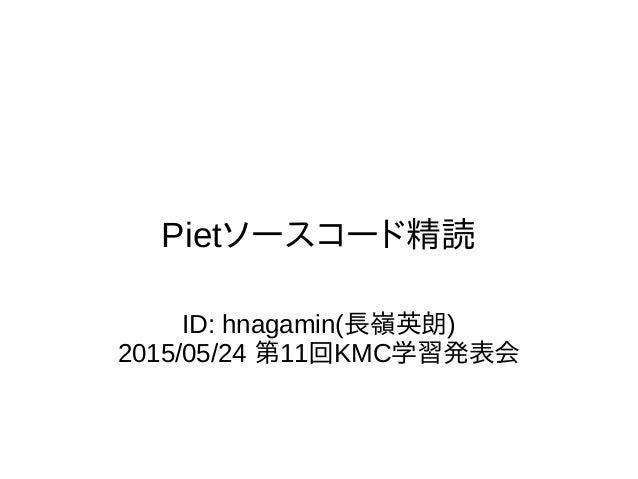 Pietソースコード精読 ID: hnagamin(長嶺英朗) 2015/05/24 第11回KMC学習発表会