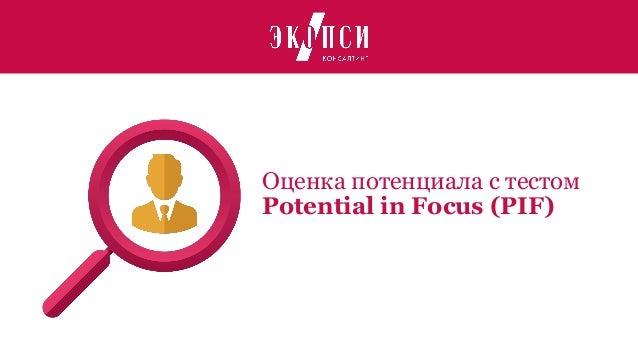 potential in focus примеры