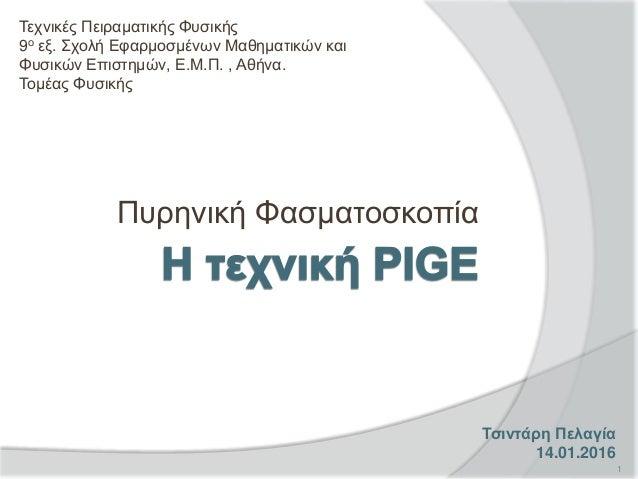 Πυρηνική Φασματοσκοπία 1 Τεχνικές Πειραματικής Φυσικής 9ο εξ. Σχολή Εφαρμοσμένων Μαθηματικών και Φυσικών Επιστημών, Ε.Μ.Π....