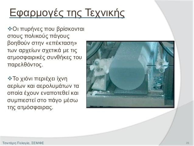 26Τσιντάρη Πελαγία, ΣΕΜΦΕ Εφαρμογές της Τεχνικής Οι πυρήνες που βρίσκονται στους πολικούς πάγους βοηθούν στην «επέκταση» ...