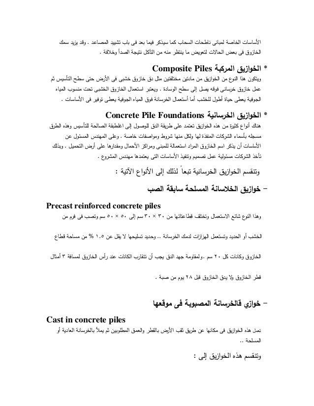 الأساسات الخازوقية Pile foundations Slide 3